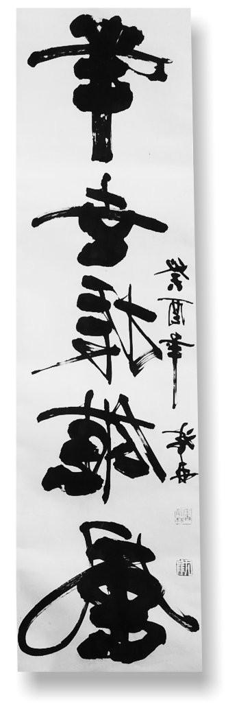 """Inschrift: """"Wing Tsun wird im ganzen Land bekannt"""""""